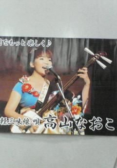 NEC_1270高山なおこコンサート