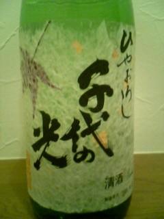 日本酒 千代の光 ひやおろし 2