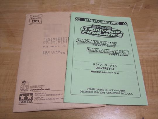 2008.12.12ファイナル 1