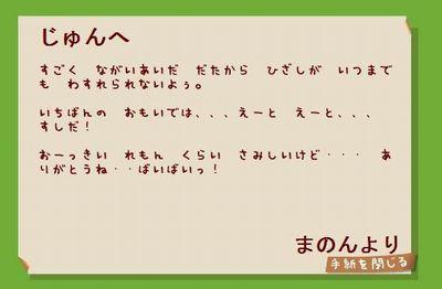お手紙(まのん)