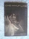 韓国旅行 2008年12月11日~14日 044