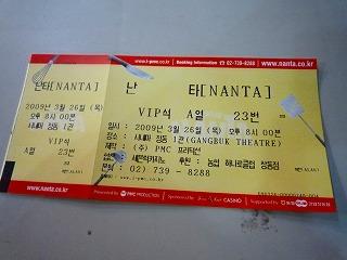 ナンタ チケット 023