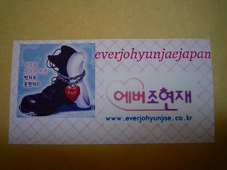 ほたる・韓国ファンミDVD 005