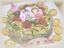 雛デコ寿司~