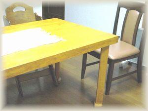 テーブル完成!