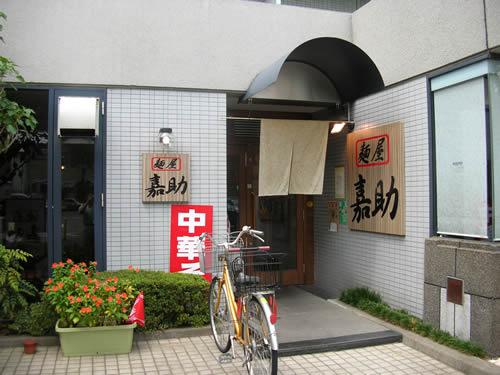 麺屋 嘉助 越谷 ヨーカドー つけ麺 ラーメン 特製