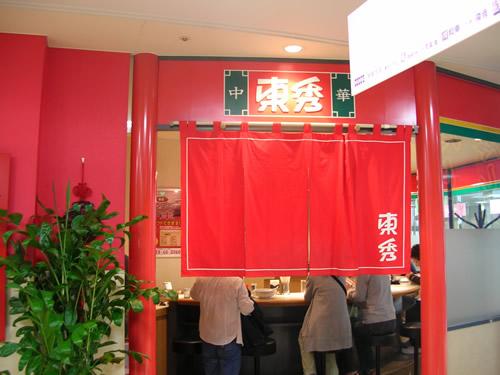 中華 東秀 田無店 リビン アスタ Livin 広東麺 味噌ラーメン