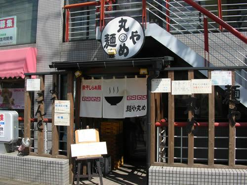 麺や 丸め ラーメン 小金井街道 煮干 塩ラーメン 燕三条