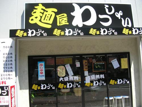 麺屋 わっしょい とんちゃんラーメン 越谷 にぼしラーメン