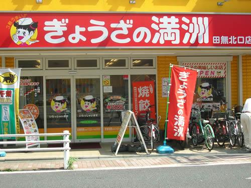 ぎょうざの満州 味噌ラーメン タンメン 餃子セット もやしそば