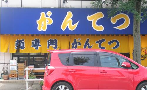 麺専門 がんてつ 味噌ラーメン 塩ラーメン 味噌つけ麺 ラーメン
