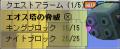 エオス党クエ6