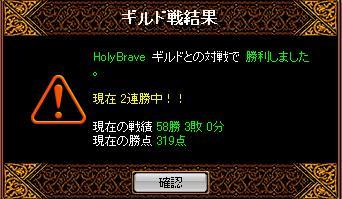 HolyBrave 1007 2