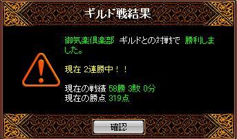 御気楽1008 2