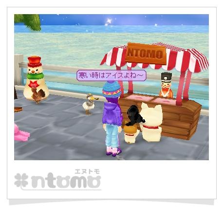 あやしいアイスクリーム屋