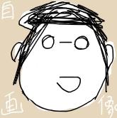 高槻 太郎