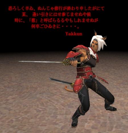 yakkun(忍者)