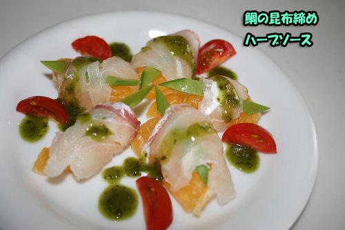 鯛の昆布締めハーブソース