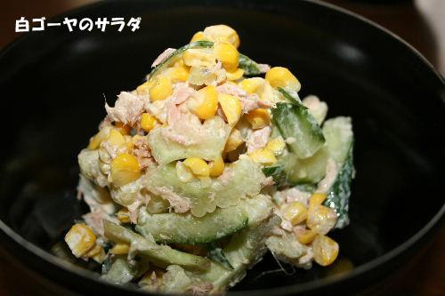 白ゴーヤのサラダ