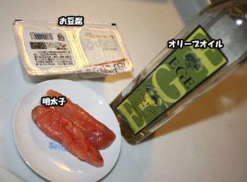 豆腐ドレ材料1