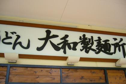 大和製麺所