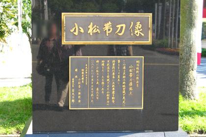 小松帯刀像の銘碑