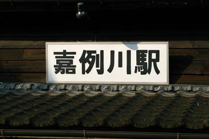 嘉例川(かれいがわ)駅