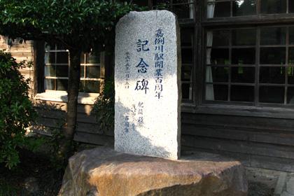 嘉例川駅の記念碑