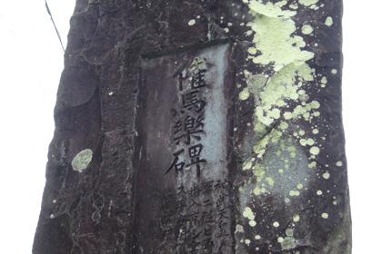 催馬楽の碑