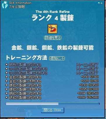 mabinogi_2008_12_17_007.jpg