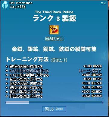 mabinogi_2008_12_18_003.jpg