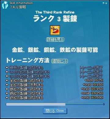 mabinogi_2008_12_22_006.jpg