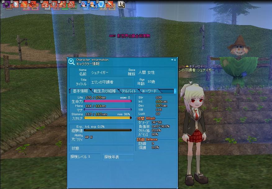 mabinogi_2009_02_21_001.jpg