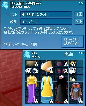 mabinogi_2009_03_19_001.jpg