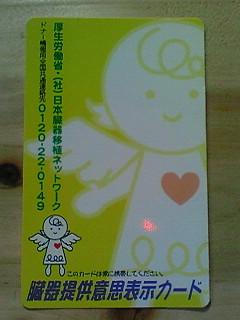 臓器提供意思表示カードです。