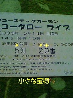 座席番号が529!(≧▽≦)