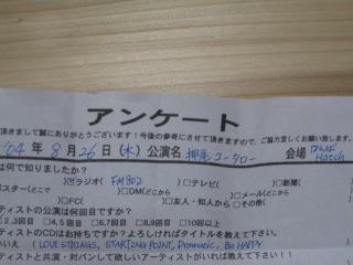 アンケート記入例(?)