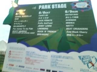 PARK STAGE出演者一覧。