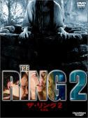 リング2(ハリウッド版)