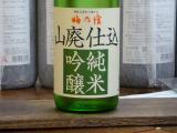梅乃宿 純米吟譲 山廃仕込 限定 日本酒 販売