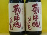 いもいも蔵の師魂 小正醸造 鹿児島県 焼酎 埼玉県川口市 販売 酒屋
