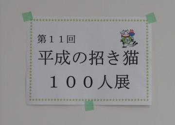 Img_0678-heisei-100-nin.jpg