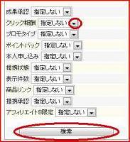 アフィリエイトB その他検索