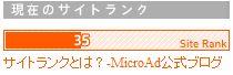 マイクロアド 35