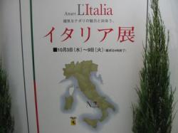 italia-isetans_20071023195858.jpg