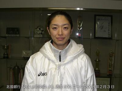 上町選手300Goal記念