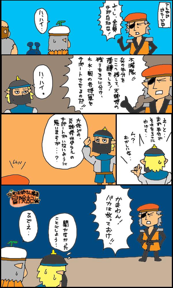 獣漫画240