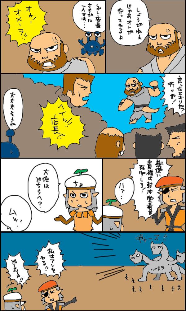 獣漫画241