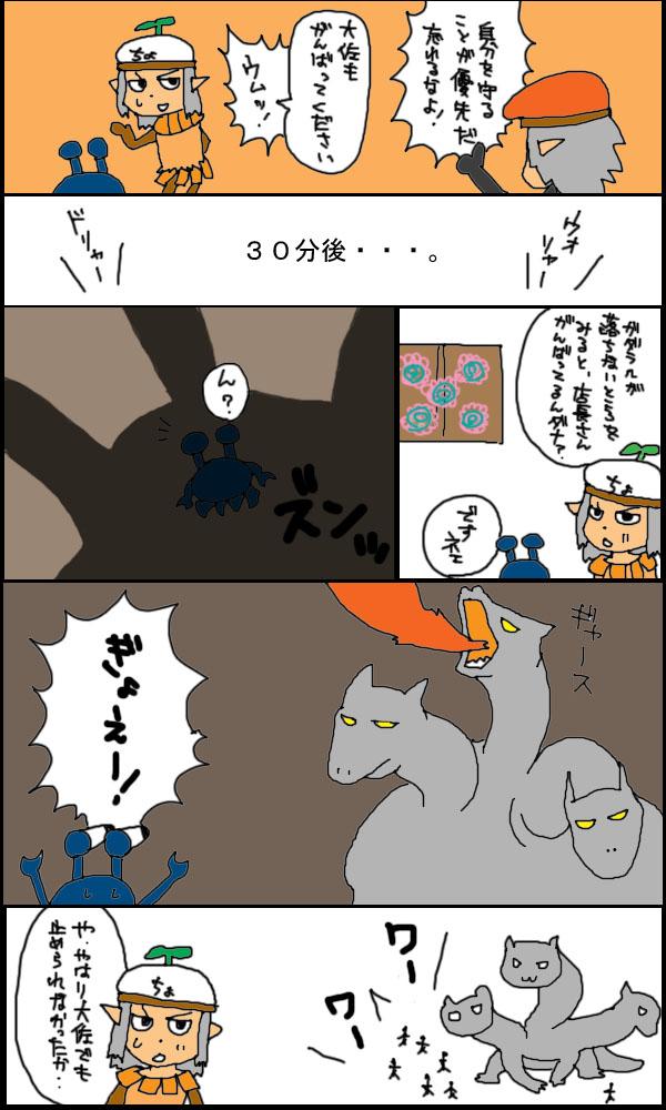 獣漫画242