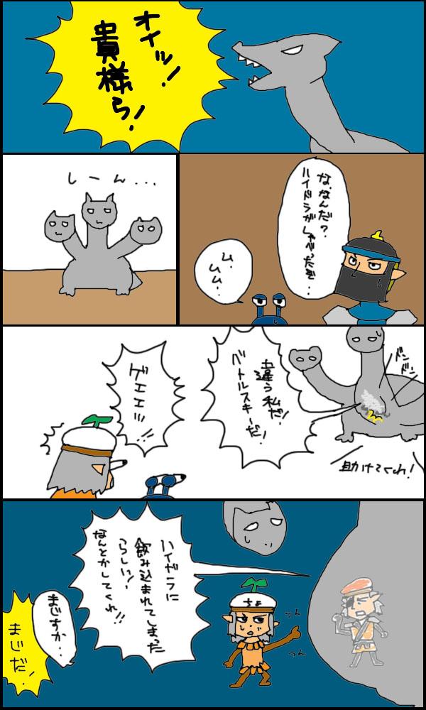 獣漫画243